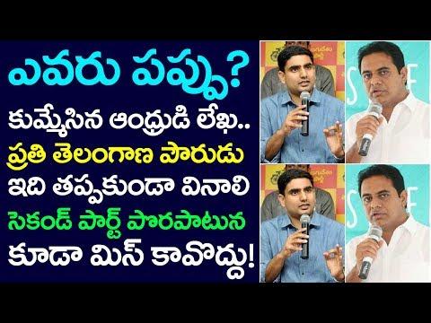 Who is Pappu? Perfect Answer, Andhra Pradesh Telangana News