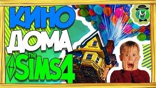 ДОМА ИЗ КИНО В Sims 4