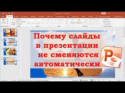 Почему слайды в презентации не сменяются автоматически