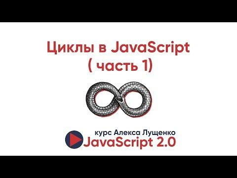 JavaScript V2.0. Циклы в JavaScript (часть 1)