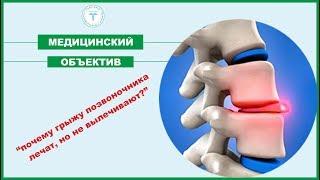 Почему врачи грыжу лечат, но НЕ вылечивают? Медицинский объектив. Выпуск 1