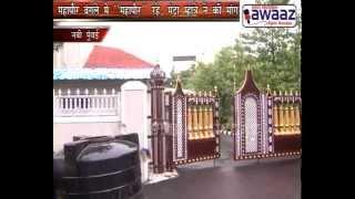Navi Mumbai Awaaz - Mayor Bungalow Controversy