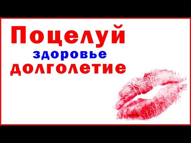 Поцелуй, здоровье, долголетие - Kiss, health, longevity