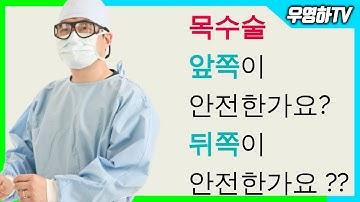 목 수술, 앞쪽으로 하는 것과 뒷쪽으로 하는것. 어느 방법이 안전할까요? (부산큰병원 우영하)