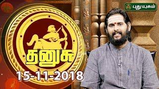 தனுசு ராசி நேயர்களே! இன்றுஉங்களுக்கு…| Sagittarius | Rasi Palan | 15/11/2018