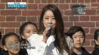 181117 양파 - One Dream One Korea + 순국선열의 노래 (제 79회 순국선열의 날 기념식)