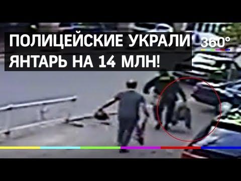 Полицейские украли янтарь на 14 млн!