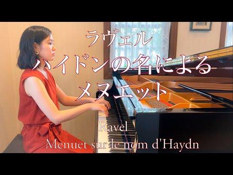 ラヴェル:ハイドンの名によるメヌエット / Ravel:Menuet sur le nom d'Haydn | 野上真梨子 / Mariko Nogami