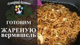 Жареная вермишель и рецепт как ее приготовить
