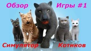 Симулятор Котик - #1 Шкодливый Котенок выходит на охоту:) Игровой мультик для детей, игра кот.