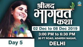 Day 5 Shrimad Bhagwat Katha || Adarsh Nagar, Delhi || Devi Chitralekhaji