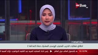 ل. محمد الشهاوي : مصر لها خبرات قتالية كثيرة وهذا ترتب عليه العديد من التدريبات الدولية العسكرية