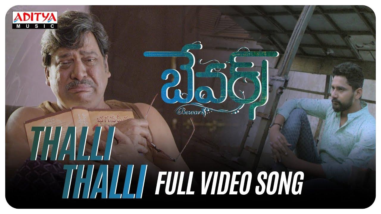 chitti talli naa chitti thalli song download