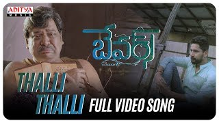 Thalli Thalli Full Video Song || Bewars Movie || Rajendra Prasad, Sanjosh, Harshita