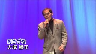 大塚勝正 母きずな(YM発表会)