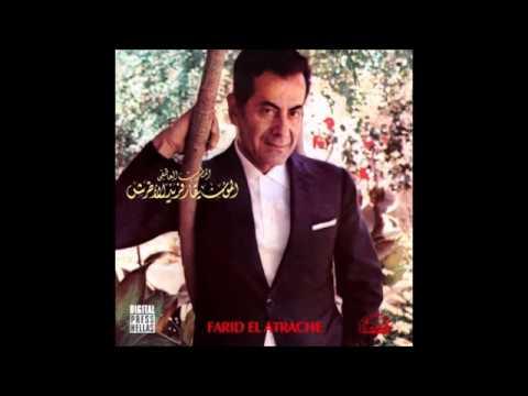 فريد الأطرش - سألني الليل - حفلة رائعة كاملة ♥*♥♥*♥ Farid el Atrache - Saalni El Leil