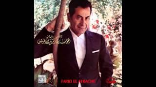 فريد الأطرش - سألني الليل - حفلة رائعة كاملة ♥***♥ Farid el Atrache - Saalni El Leil