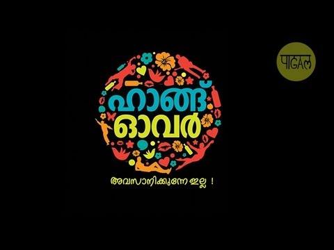 Hangover Malayalam Movie Trailer 2013--PAAGAL MEDIA