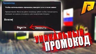 Новый ТОПОВЫЙ ПРОМОКОД и добрый подписчик | #2 Radmir RP CRMP / КРМП🔞