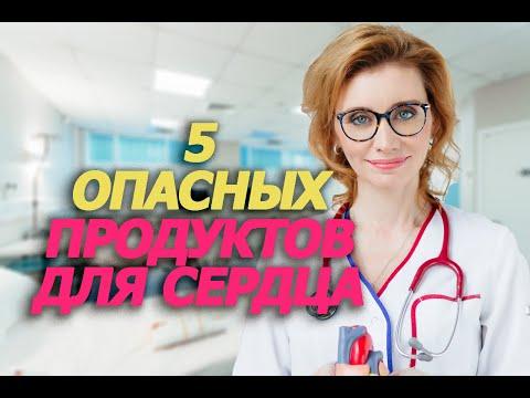 5 опасных продуктов для сердца. Кардиолог.Москва.