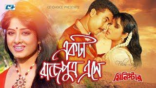 Video Ekta Raj Putro Eshe | Monir Khan | Kanak Chapa | Manna | Mousumi | Bangla Movie Song | FULL HD download MP3, 3GP, MP4, WEBM, AVI, FLV Juli 2018