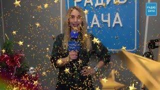 Ведущие Радио Дача поздравляют с Новым годом!