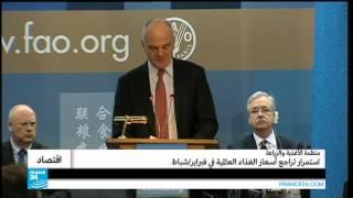 منظمة الأغذية والزراعة: استمرار تراجع أسعار الغذاء العالمية في فبراير/ شباط