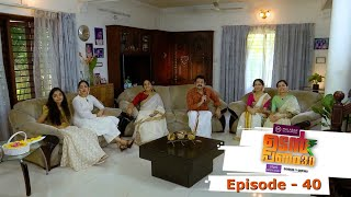 Udan Panam 3.0 | Episode - 40 Counter family with a  special mission !! | MazhavilManorama