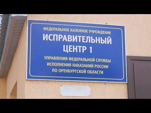 UTV. Где работают заключенные в Оренбурге?