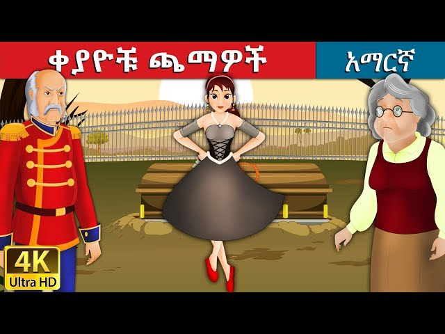 ???? ???? | Red Shoes in Amharic | Amharic Story for Kids | Amharic Fairy Tales