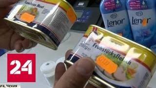 Граждане второго сорта: продовольственная несправедливость разделила Евросоюз