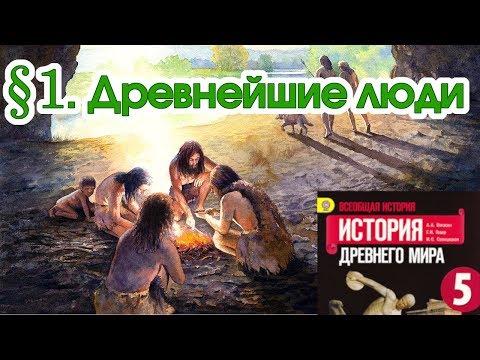 История 5 класс. § 1. Древнейшие люди
