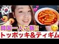 韓国一人ご飯♡トッポッキとティギムが美味しいお店!!