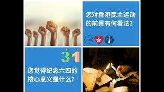 特上的中国:记忆不息,异议不止:限聚令下的烛光海洋
