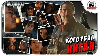 THE WALKING DEAD ➤ КОГО УБИЛ НИГАН