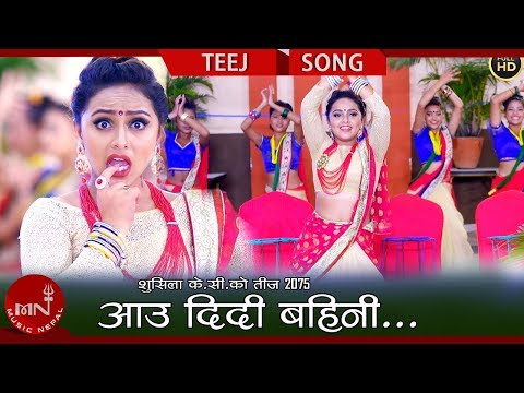 New Teej Song 2075/2018 | Aau Didi Bahini - Sushila KC Ft. Karishma Dhakal