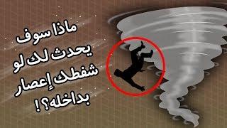 ما الذي سوف يحدث لك لو شفطك اعصار بداخله؟!
