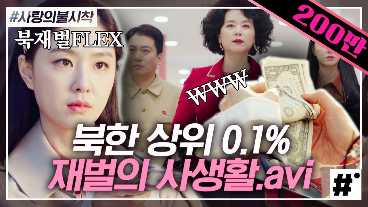 북한 상위 0.1% 재벌이 돈 쓰는 법💸 평양 달러 다 싹쓰리한다는 서단 모녀! 언니 혹시 여자친구 자리 비었어요? | #사랑의불시착 #ing