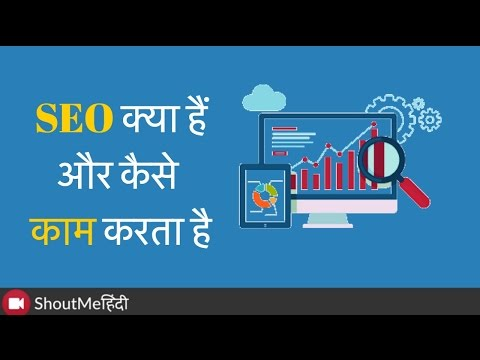 SEO Kya Hai Aur Kaise Kaam Karta Hai [Hindi Tutorial]