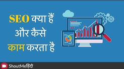 SEO (search engine optimization) Kya Hai Aur Kaise Karain (seo in hindi)