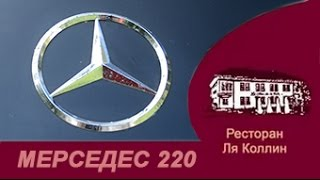 рассказ Mercedes-Benz 220 w187