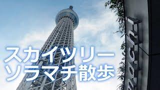 東京スカイツリーのあるSoramachiを散歩してきました! ソラマチビルの...