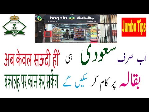Only Saudi Can Work On Grocery Shops Now | New Rule Of Saudi Arabia 2017