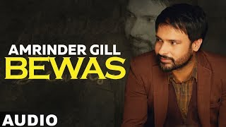 Bewas (Audio Song) | Amrinder Gill | Latest Punjabi Songs 2019 | Speed Records