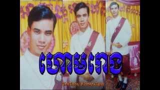 ហោមរោង   សួស សងវាចា   ភ្លេងការខ្មែរ   hoam rong   pleng ka khmer song   khmer wedding songs