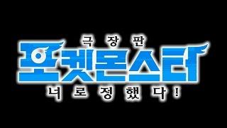 [공식] 극장판 포켓몬스터 2017 겨울 개봉! 1차 특별동영상 공개!