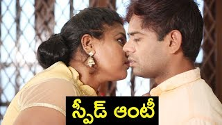 స్పీడ్ ఆంటీ  A Latest Atha Alludu Funny Video || Southmirchy