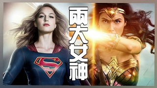 【合作廣告】神力女超人和超少女的夢幻組合!