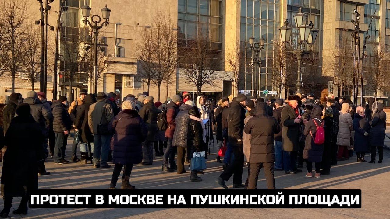 Протест в Москве на Пушкинской площади / LIVE 26.12.20