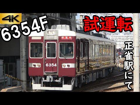 【阪急6300系】懐かしの顔6354Fの試運転、正雀駅にて。(すっぴん京とれいん)【4K動画】